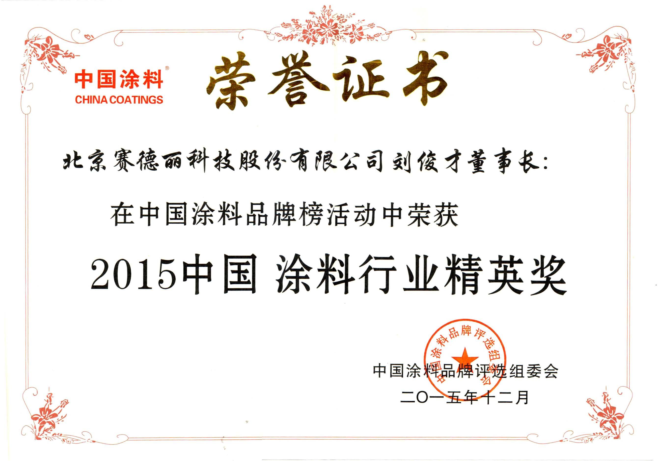 赛德丽董事长刘俊才荣获2015中国涂料行业精英奖