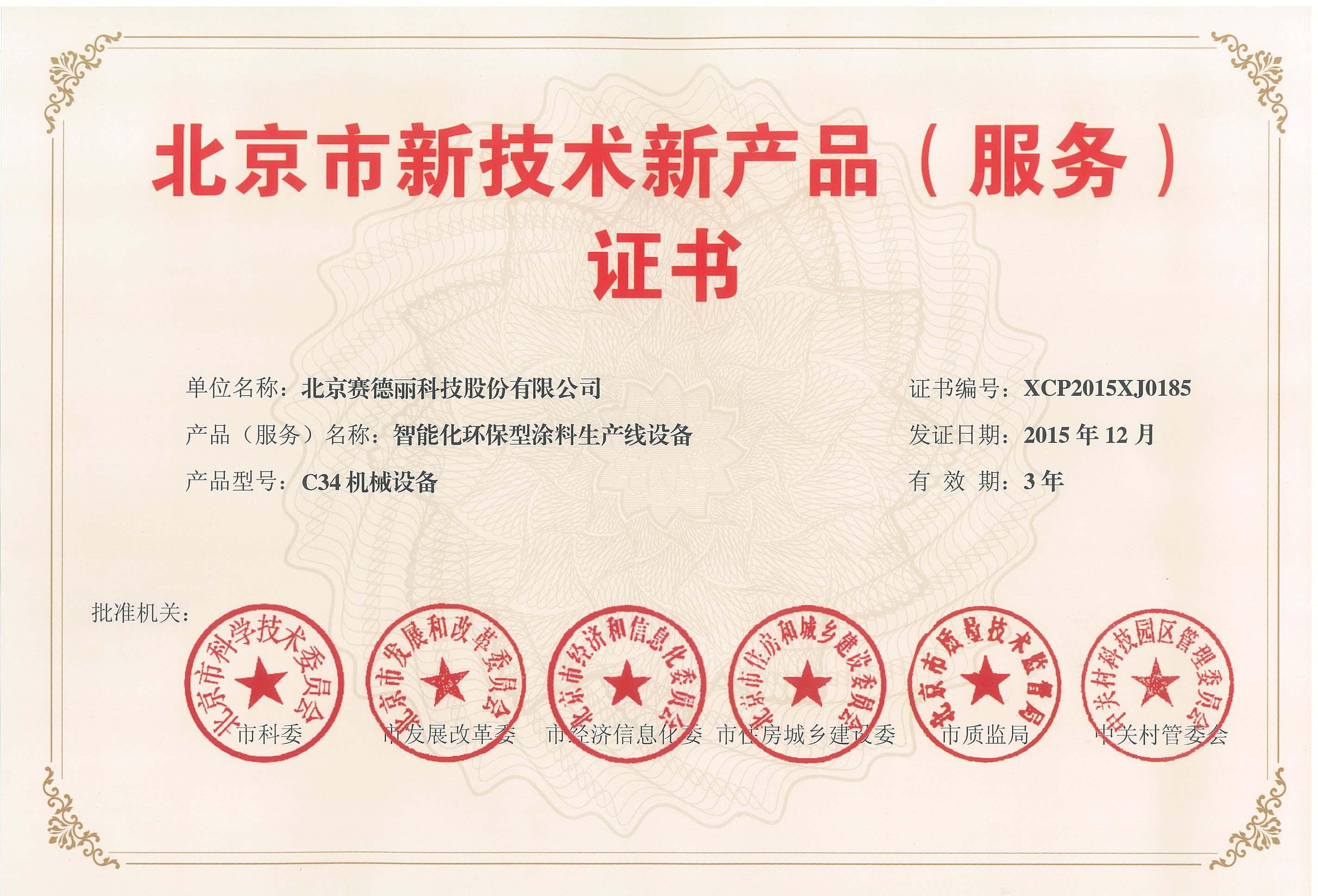 赛德丽智能化环保型涂料生产线设备荣获证书