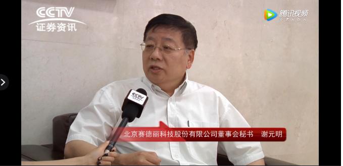 赛德丽董事会秘书谢元明接受采访