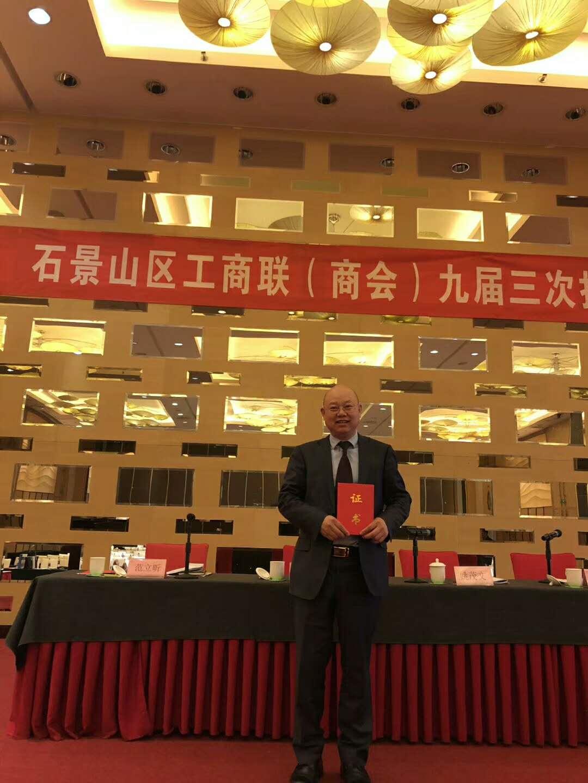 赛德丽董事长刘俊才获得证书