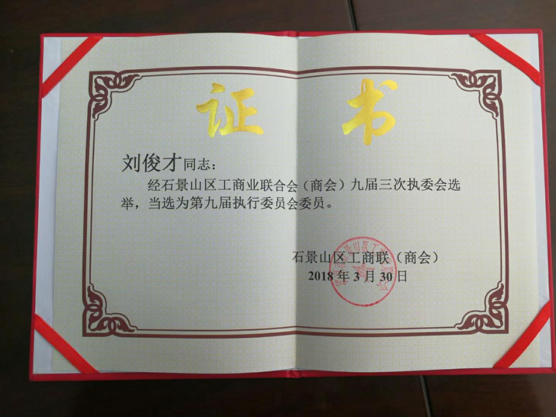 赛德丽董事长刘俊才荣获证书