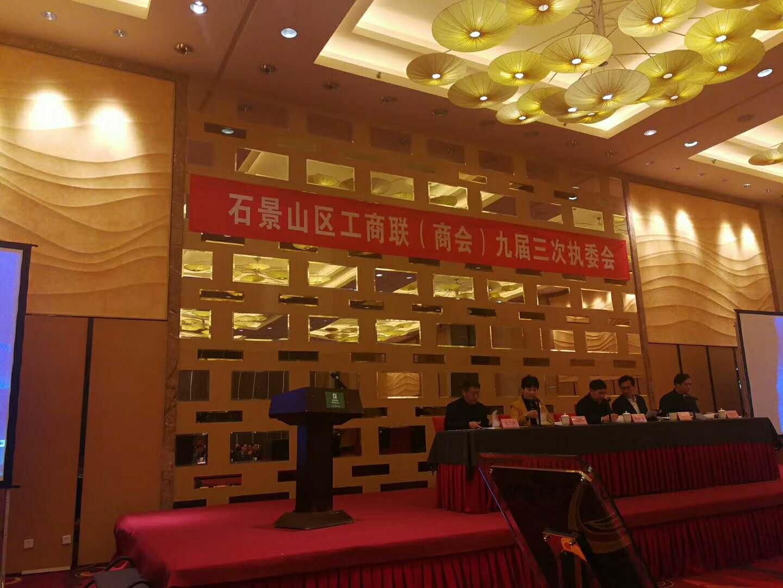 石景山区工商联第九届三次执行委员会议