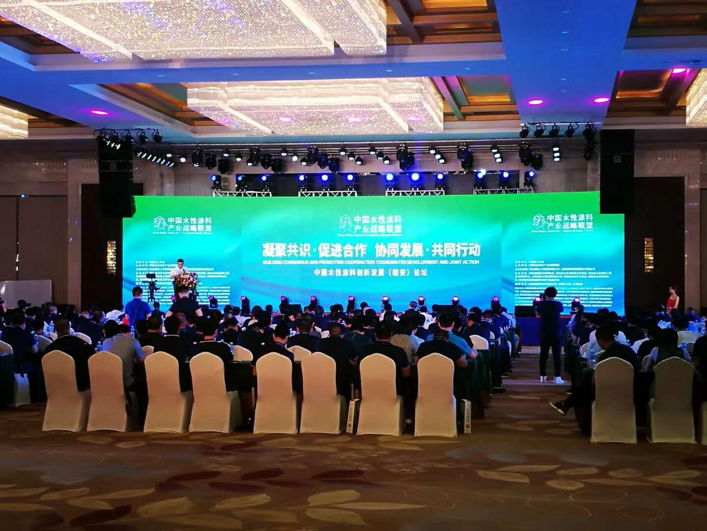 赛德丽参加中国水性涂料创新与发展(雄安)论坛盛会