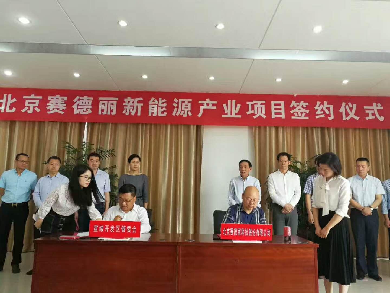 赛德丽签约新能源产业园项目