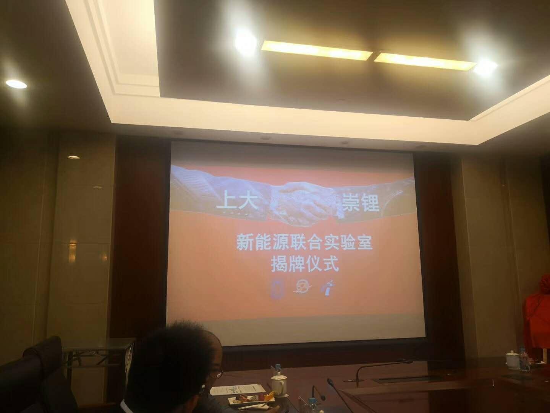 上海崇锂与上海交大新能源联合研究室揭牌仪式现场