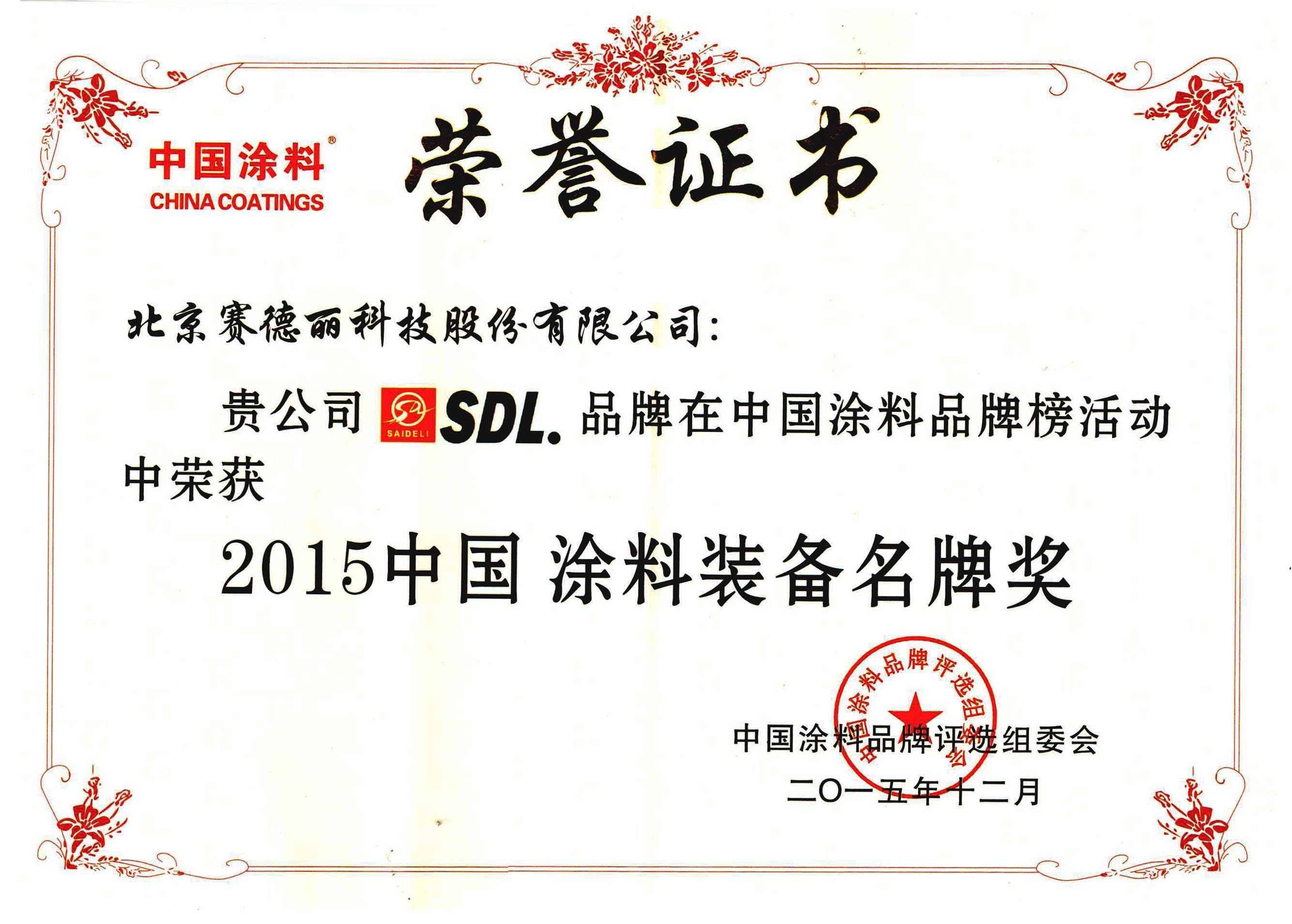 赛德丽荣获2015中国涂料装备名牌奖
