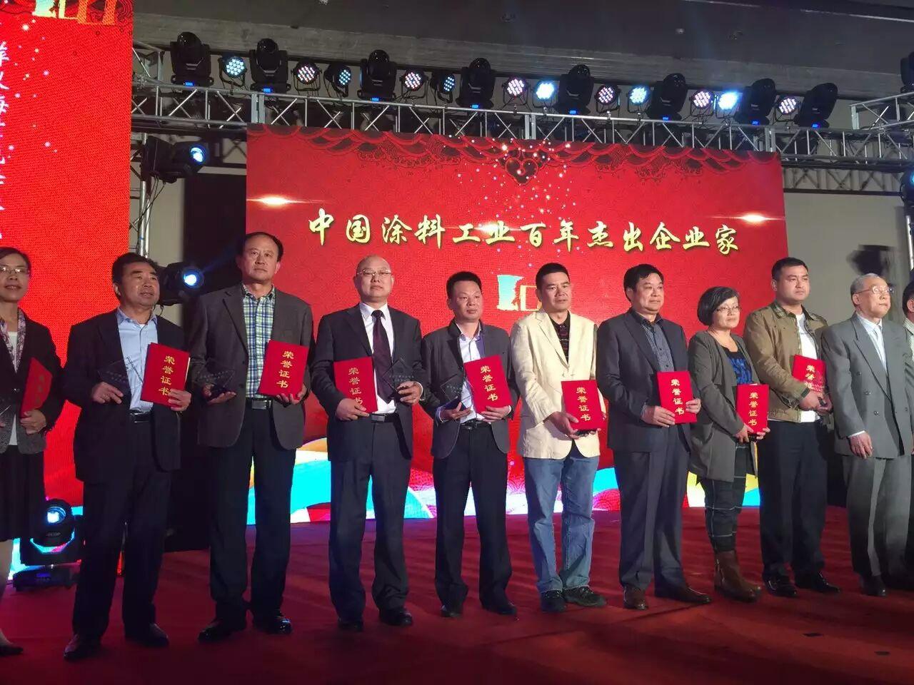 赛德丽董事长上台领奖(左四)