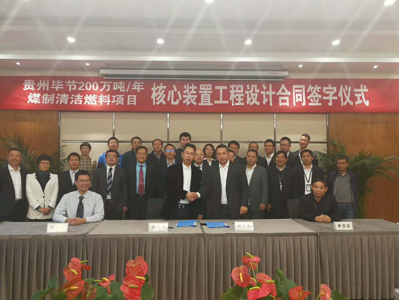 贵州渝富能源股份有限公司与中科合成油公司签订仪式